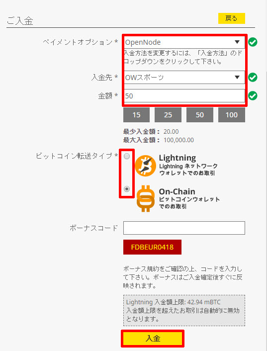 dafabet_入金ビットコイン2