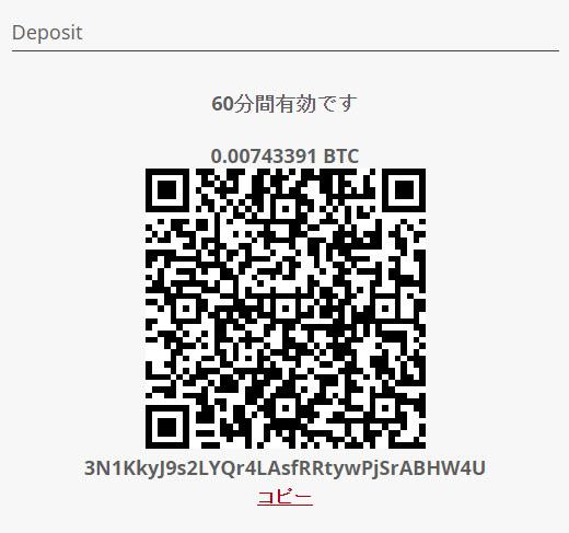 dafabet_入金ビットコイン3