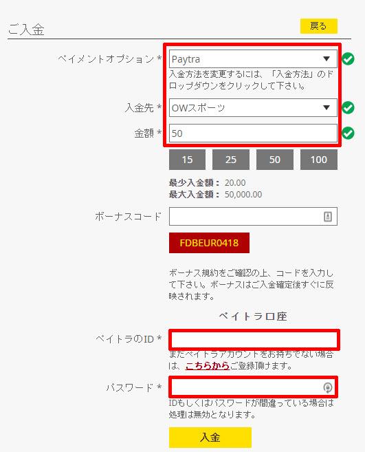 dafabet_入金ペイトラ2