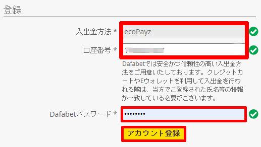 dafabet_出金エコペイズ2