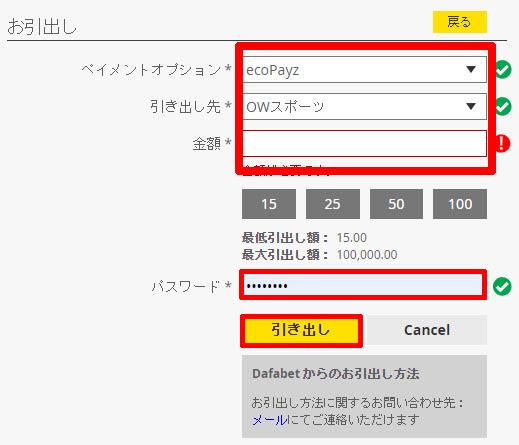 dafabet_出金エコペイズ3