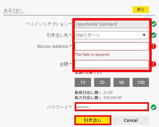 dafabet_出金ビットコイン2