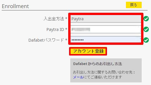 dafabet_出金ペイトラ2