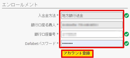 dafabet_出金銀行送金2