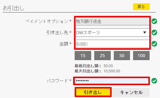 dafabet_出金銀行送金3