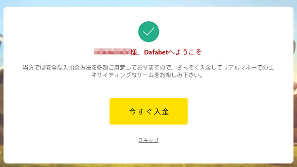 dafabet_登録3