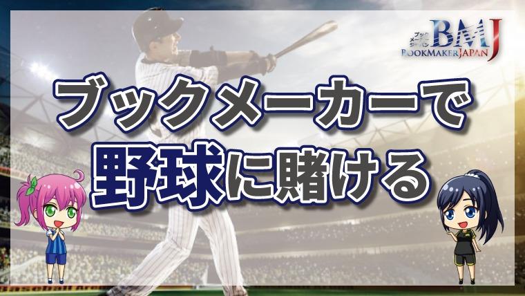 ブックメーカー 野球の賭け方について徹底解説【最新版】