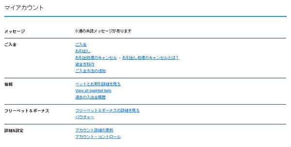 日本語対応マイアカウント