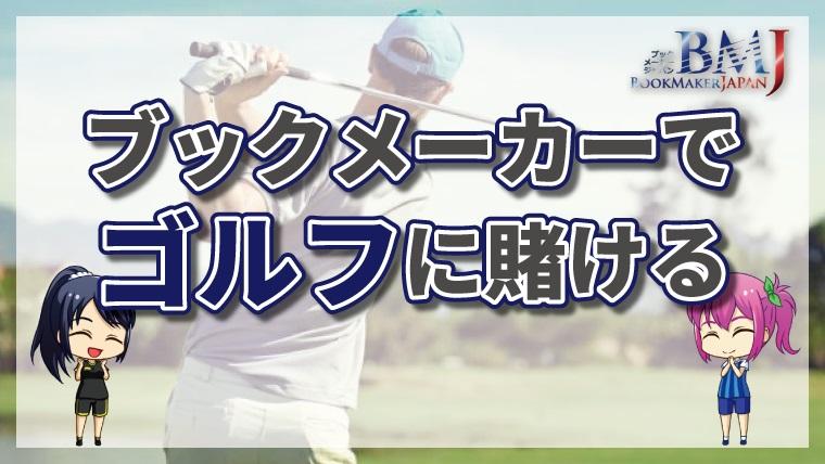 ブックメーカー ゴルフの賭け方について徹底解説【最新版】