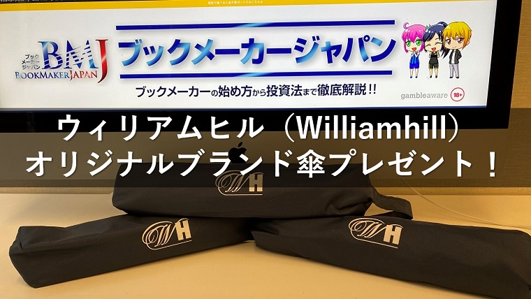 【BMJプレゼント企画】ウィリアムヒルのロゴが入ったオリジナルブランド傘プレゼント!!