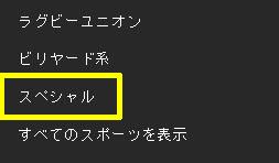 カジ旅_スペシャル