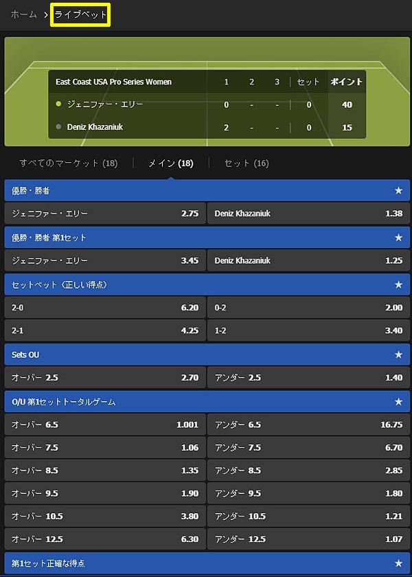 カジ旅_ライブベットテニス