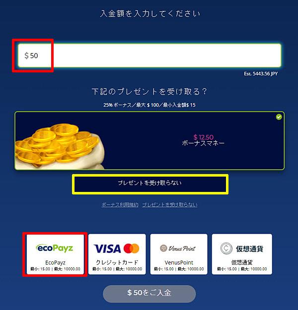 カジ旅_入金エコペイズ1