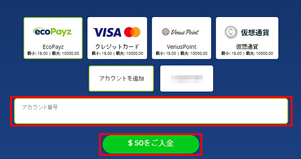 カジ旅_入金エコペイズ2