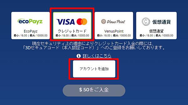 カジ旅_入金カード1