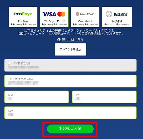 カジ旅_入金カード3