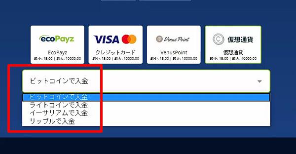 カジ旅_入金仮想通貨1