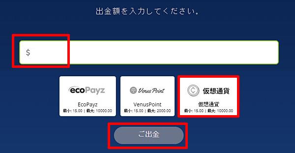 カジ旅_出金仮想通貨
