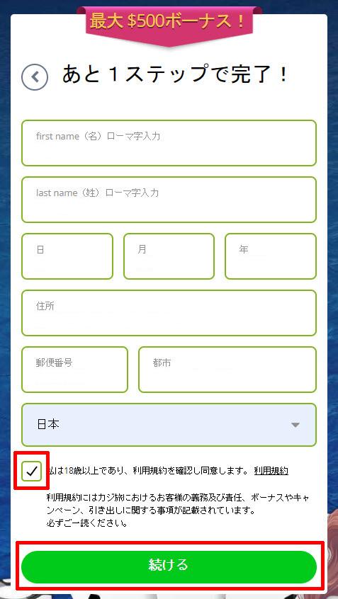 カジ旅_登録3