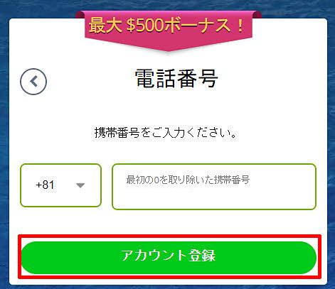 カジ旅_登録4