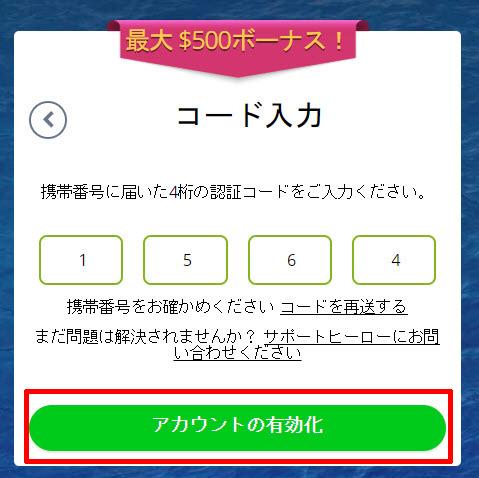 カジ旅_登録5