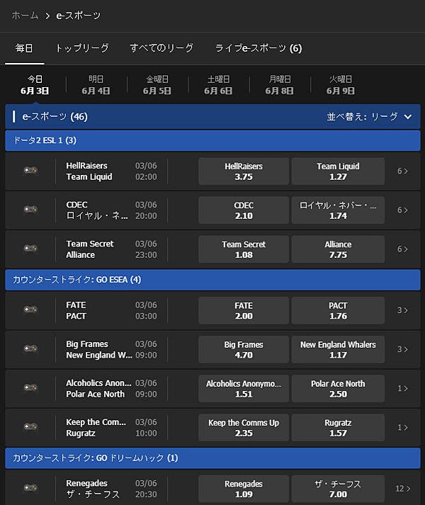 カジ旅_e-スポーツ
