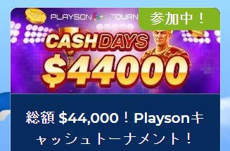 カジ旅_キャッシュトーナメント