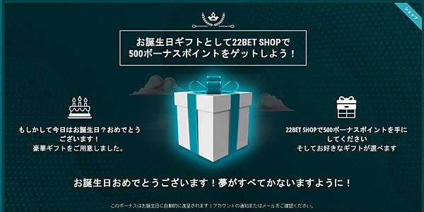 22bet_お誕生日ギフト