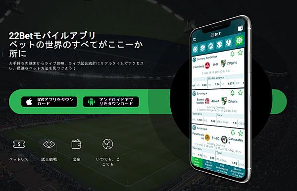 22bet_アプリ