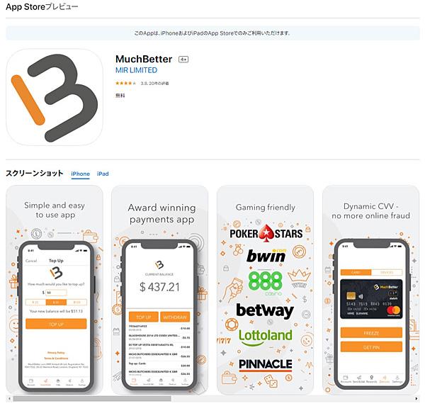 MuchBetter_1アプリをインストール