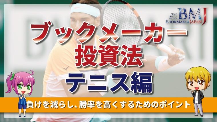 ブックメーカー投資法【テニス】負けを減らし、勝率をアップさせるための5つのポイント!