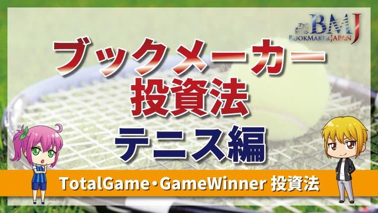 ブックメーカー投資法【テニス】TotalGame GameWinner投資法の賭け方と注意点について徹底解説!!