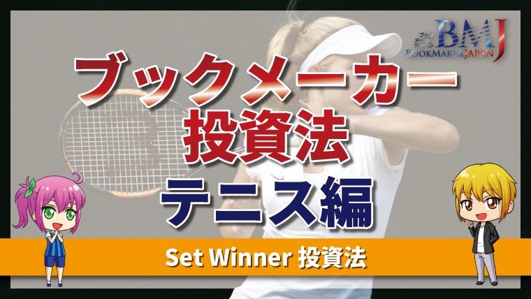 ブックメーカー投資法【テニス】Set Winner投資法の賭け方と注意点について徹底解説!!