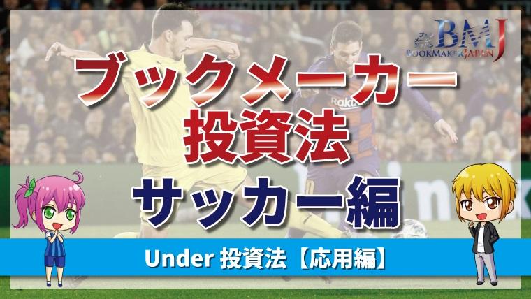 ブックメーカー投資法【サッカー】アンダー投資法(応用編)の賭け方と注意点について徹底解説!!