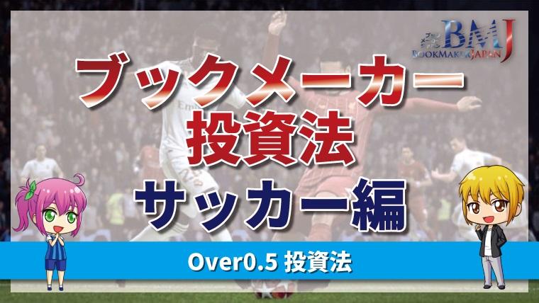 ブックメーカー投資法【サッカー】Over0.5投資法の賭け方と注意点について徹底解説!!