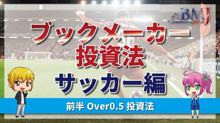 ブックメーカー投資法【サッカー】前半Over0.5投資法の賭け方と注意点について徹底解説!!