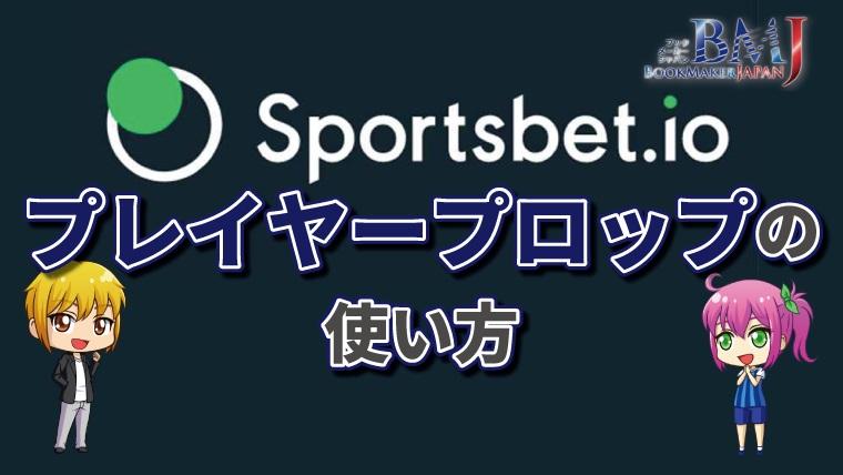 【スポーツベットアイオー】プレイヤープロップでより楽しくスリリングなベットを楽しむもう!