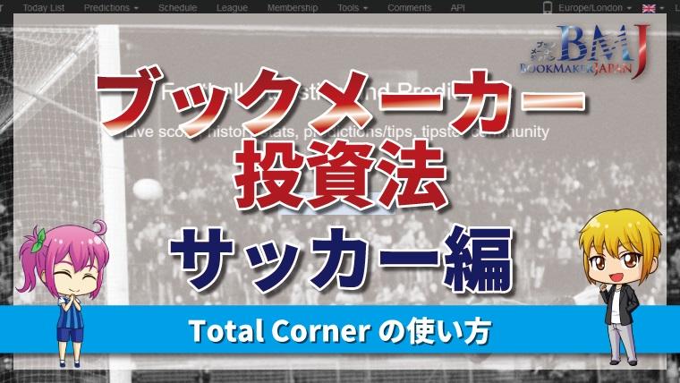 ブックメーカー投資法【サッカー】トータルコーナーの使い方について徹底解説!!