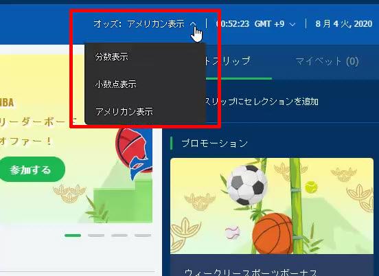 10bet_オッズ表記変更