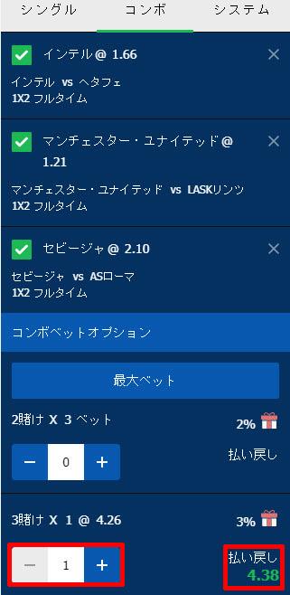 10bet_コンボベット3賭け1