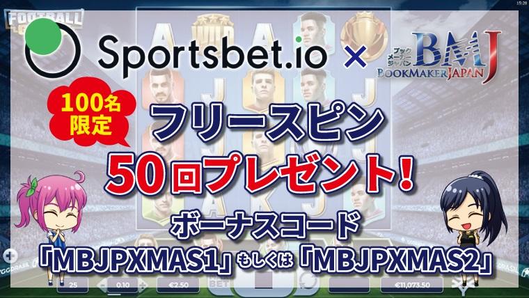 "<span class=""title"">Sportsbet.io(スポーツベットアイオー)のお得なプロモーションボーナスを徹底解説!!【最新版】</span>"