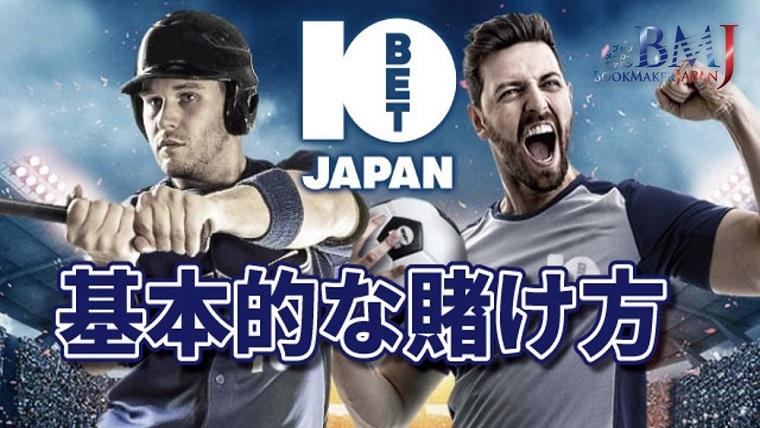 "<span class=""title"">10Bet Japanの賭け方・サイトの使い方について徹底解説【最新版】</span>"