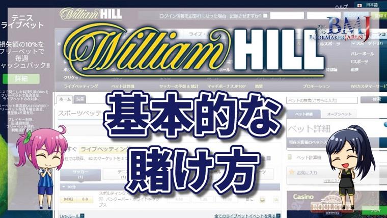 """<span class=""""title"""">ウィリアムヒルの賭け方・サイトの使い方について徹底解説【最新版】</span>"""