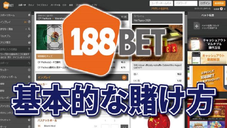 """<span class=""""title"""">188betの賭け方・サイトの使い方について徹底解説【最新版】</span>"""