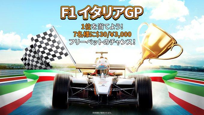 "<span class=""title"">【188BET】F1イタリアGP予想キャンペーン</span>"