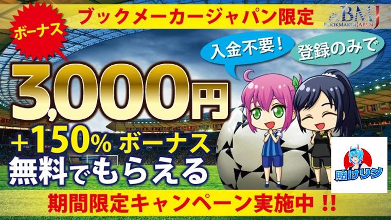 "<span class=""title"">【賭けリン】入金不要ボーナス3000円+150%入金ボーナスの受け取り方法を解説!!</span>"