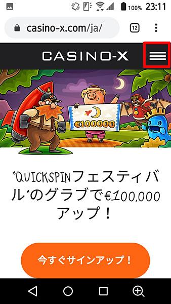 カジノエックス_Android_1