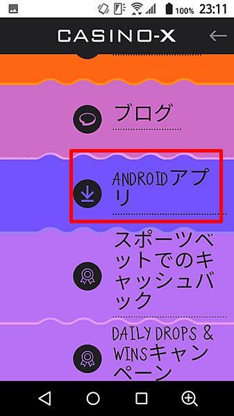 カジノエックス_Android_2