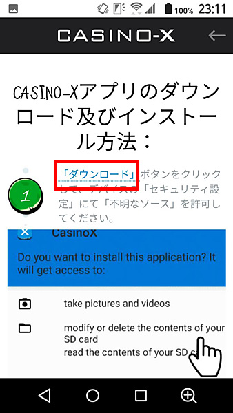 カジノエックス_Android_3