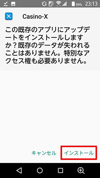 カジノエックス_Android_4